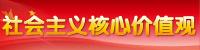 社��主�x核心�r值(zhi)�^(guan)